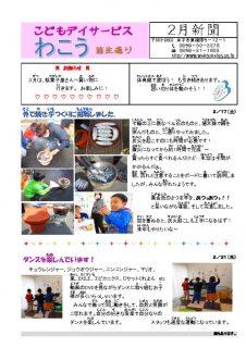 広報誌2月号のサムネイル