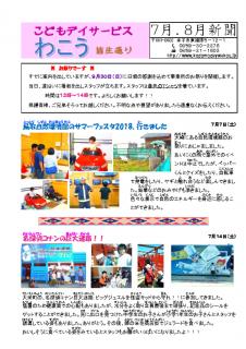 広報誌7.8月合併号のサムネイル