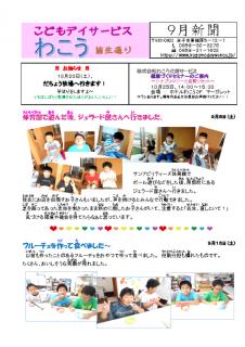 広報誌9月号のサムネイル