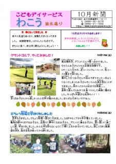 広報誌10月号のサムネイル