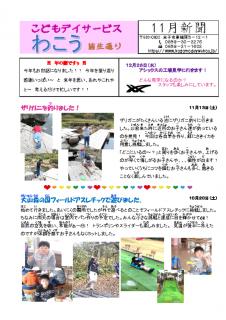 広報誌11月号のサムネイル