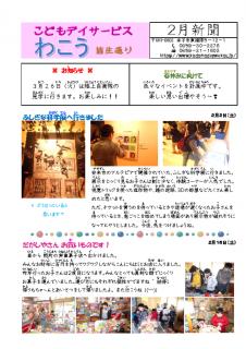 広報誌2019.02のサムネイル