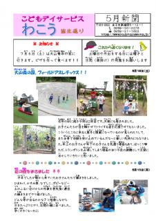 広報誌2019.05のサムネイル