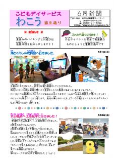 広報誌2019.06のサムネイル