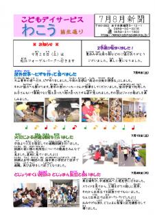 広報誌2019.07 2019.08合併号のサムネイル