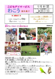 広報誌2019.09のサムネイル