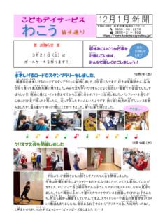 広報誌2019.12 2020.01合併号のサムネイル