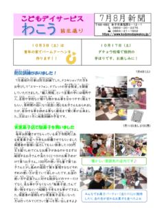 広報誌2020.07 2020.08合併号のサムネイル