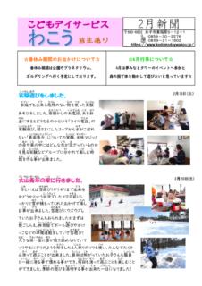 広報誌(2月)のサムネイル