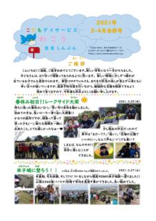 すみよし事業所新聞2021.3月4月合併号のサムネイル
