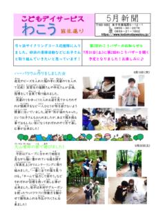 広報誌(5月)のサムネイル