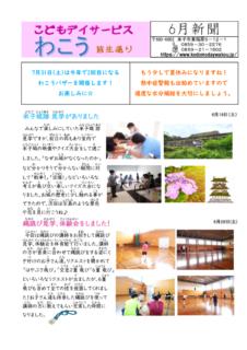 広報誌(6月)のサムネイル
